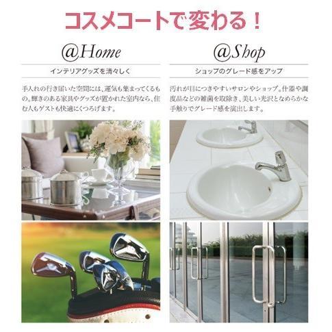 「コスメコート/Cosme Coat」 レギュラー<150ml>家庭・オフィス用 autospa 05