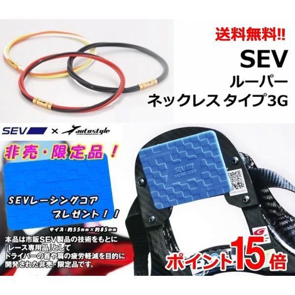 セブ SEV 【非売品 SEVレーシングコア プレゼント!!】【送料無料】セブ/SEV ルーパー ネックレス タイプ3G 54cm