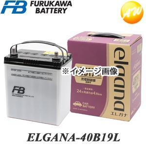ELGANA-40B19L elgana エレガナ 買収 シリーズ バッテリー カルシウムタイプ 他商品との同梱不可商品 国際ブランド 古河電池 充電制御車対応