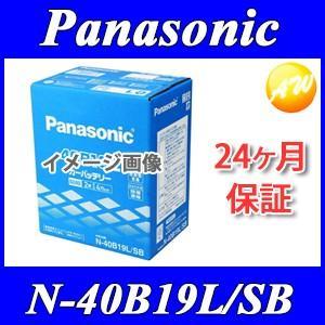 公式サイト 40B19L-SB N-40B19L SB パナソニック 直営ストア バッテリー 防災 Panasonic