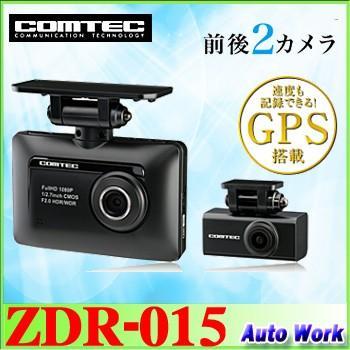 c8dd06898f COMTEC コムテック ZDR-015 ドライブレコーダー 前後2カメラ ...