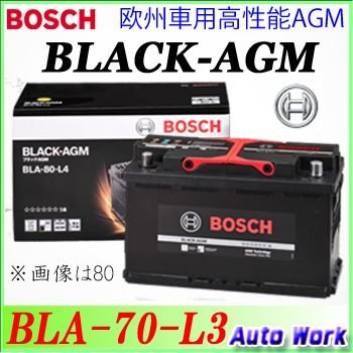 BOSCH ボッシュ BLACK-AGM BLA-70-L3 70Ah 欧州車用AGMバッテリー 12V :4969655113519:オートワーク - 通販 - Yahoo!ショッピング