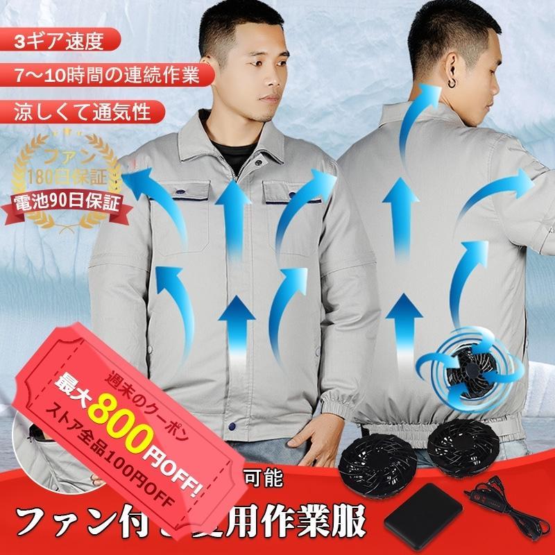 アウトレット 空調服セット 作業服 半袖長袖両用 溶接対応 熱中症対策 ファン付き バッテリー付き ジャケット 空調服 扇風機 高温作業 auvshop