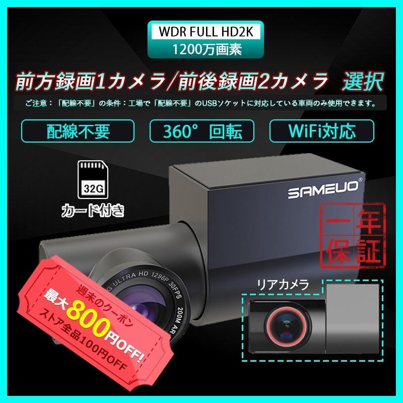 ドライブレコーダー 配線不要 前後カメラ SONY 355センサー 小型 コンパクト 360度 車載カメラ 未使用 送料無料 新作続 高画質 WiFi対応 1200万画素 1440P 32Gカード付き