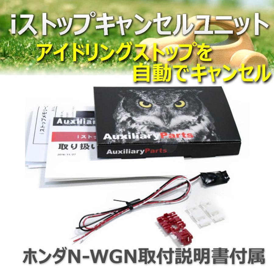 超人気 ホンダ N-WGN JH1 JH2 アイドリングストップキャンセラー PL保険加入商品 1着でも送料無料 iストップキャンセルユニット