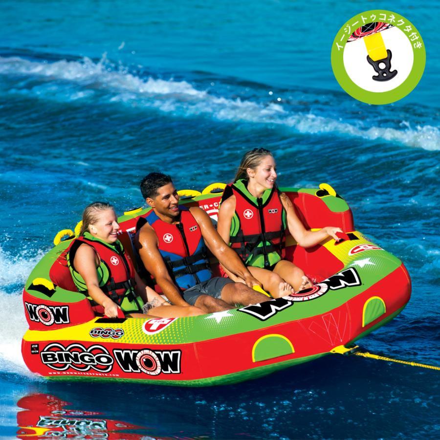 【本体のみ】WOW ワオBINGO3(ビンゴ3)3人乗りトーイングチューブ バナナボート
