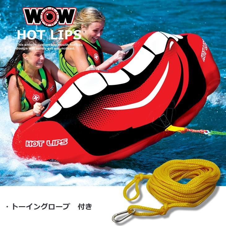 【2点セット】WOW ワオ HOT LIPS(ホットリップス)2人乗り トーイングチューブ バナナボート