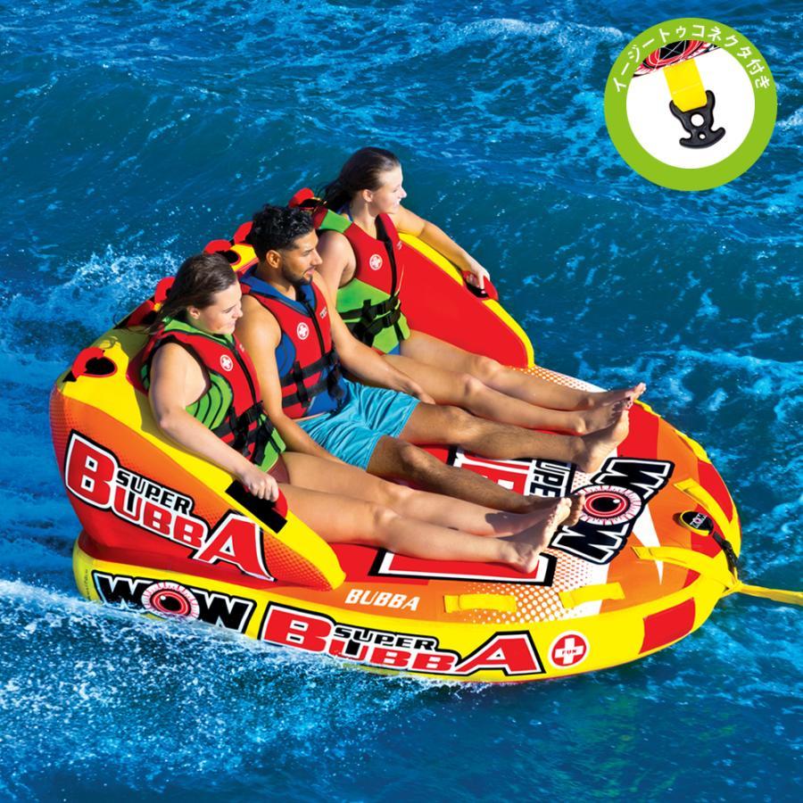 トーイングチューブ WOW (ワオ) 3人乗り スーパーブッバ バナナボート