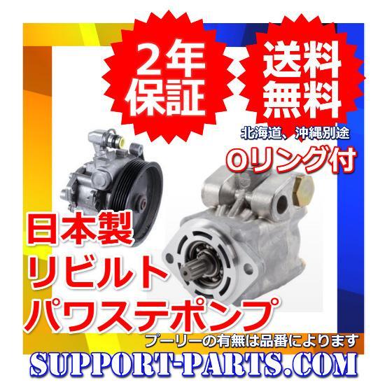JZX110 ヴェロッサ マーク2 リビルト パワステポンプ パワステベーンポンプ 44320-30620