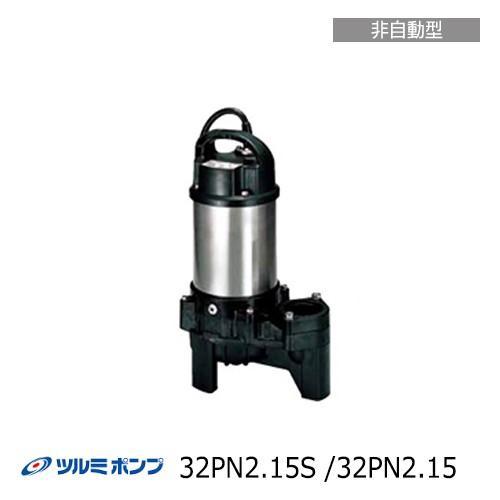 【メーカー直送】 ツルミ 水中ポンプ 汚水 排水ポンプ 鶴見 32PN2.15S 100V/32PN2.15 200V 小型 家庭用 給水