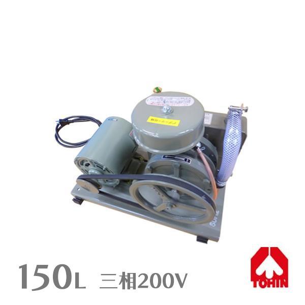 【メーカー直送】東浜 ロータリーブロアー SD150S SD-150S 200V (3相200V200Wモーター付き/吐出量150L) 浄化槽エアポンプ ブロワ ブロワー