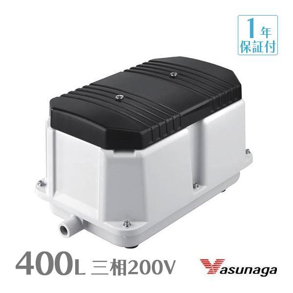 安永 LW-400 (三相200V) エアーポンプ 省エネ 浄化槽ブロワー 浄化槽エアーポンプ 浄化槽エアポンプ 浄化槽ブロアー エアポンプ ブロワー ブロワ ブロアー