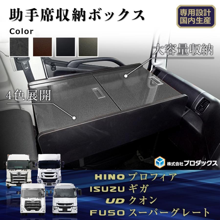 助手席収納 コンソール テーブル 収納 内装 収納ボックス 助手席 サイド 棚 UD グランドプロフィア いすゞ 海外輸入 スーパーグレート クオン FUSO ギガ 日野 高品質