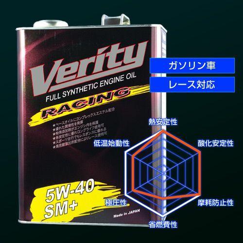 【送料無料】Verityエンジンオイル [レース対応] : FS RACING 5W-40 SM+ (4リッター)|avanzza