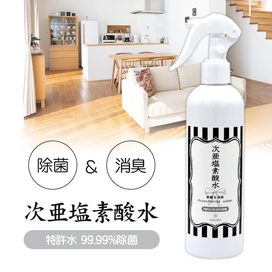 次亜塩素酸水 スプレー (300ml) 1本 日本製 ウイルス 除去 99.99% 除菌 消臭 ノンアルコール 除菌スプレー 無色 無臭 無刺激|avekt|02