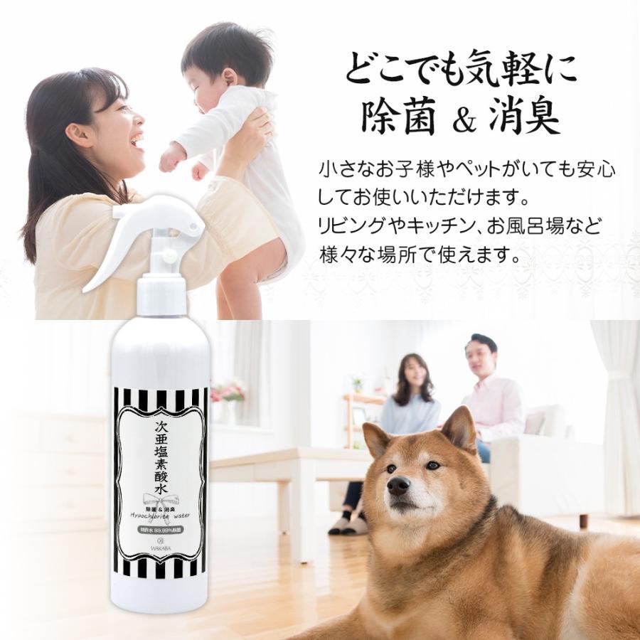 次亜塩素酸水 スプレー (300ml) 1本 日本製 ウイルス 除去 99.99% 除菌 消臭 ノンアルコール 除菌スプレー 無色 無臭 無刺激|avekt|04