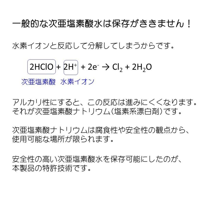 次亜塩素酸水 スプレー (300ml) 1本 日本製 ウイルス 除去 99.99% 除菌 消臭 ノンアルコール 除菌スプレー 無色 無臭 無刺激|avekt|07