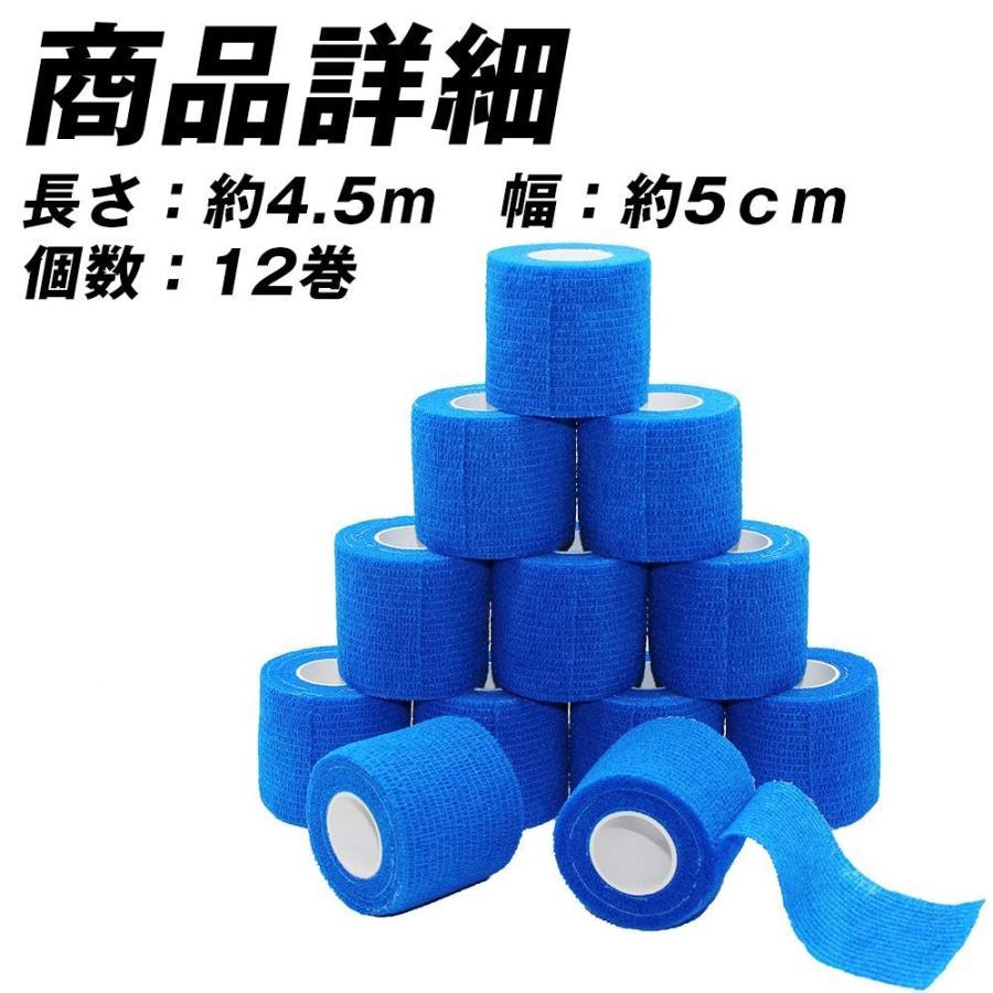 自己粘着性 伸縮包帯 弾性包帯 5cm x 4.5m テーピング 蒸れにくい 手で切れる ブルー 青 12巻セット|avekt|02