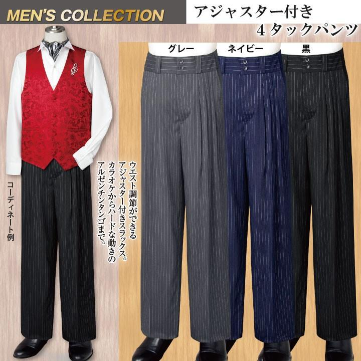 在庫限りセール アルゼンチンタンゴ 4タック パンツ メンズ 紳士 ステージ衣装 ダンスパンツ  MEP189-90813 |avivare|02