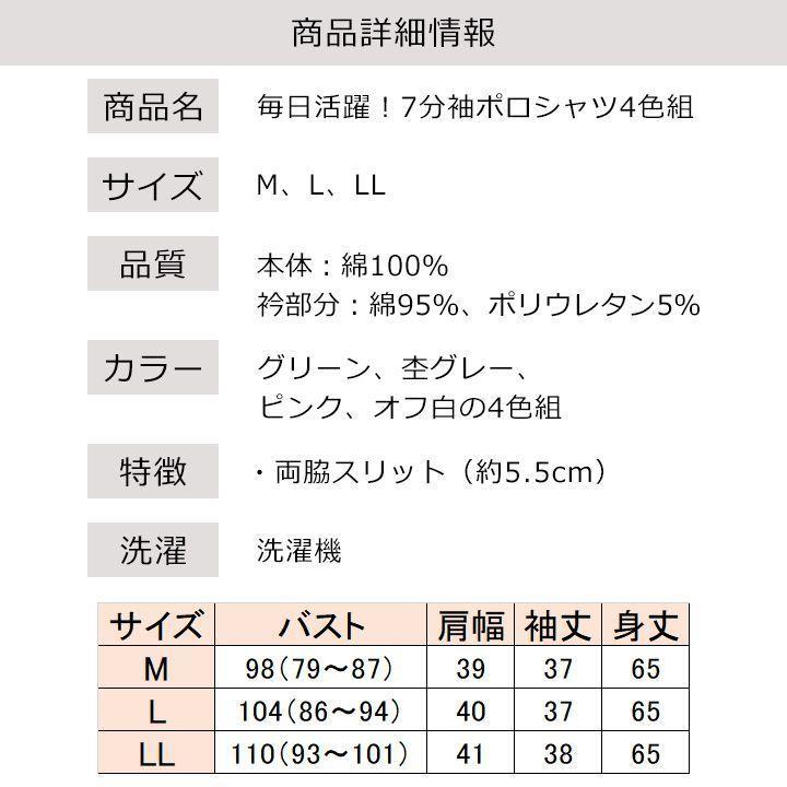 七分袖 ポロシャツ 4色組 70132 レディース ファッション トップス avivare 03