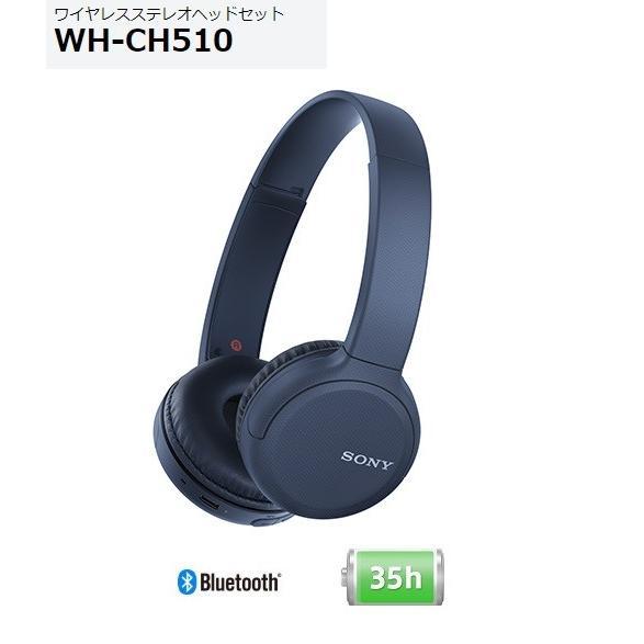 ソニー ワイヤレスヘッドホン WH-CH510 (L) ブルー色|avshopaoba