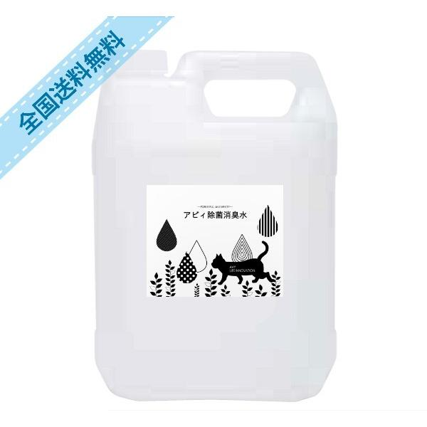 「ペット(犬・猫)の消臭や身の周りの除菌に安心安全な除菌消臭水」アビィ除菌消臭水3L avylife