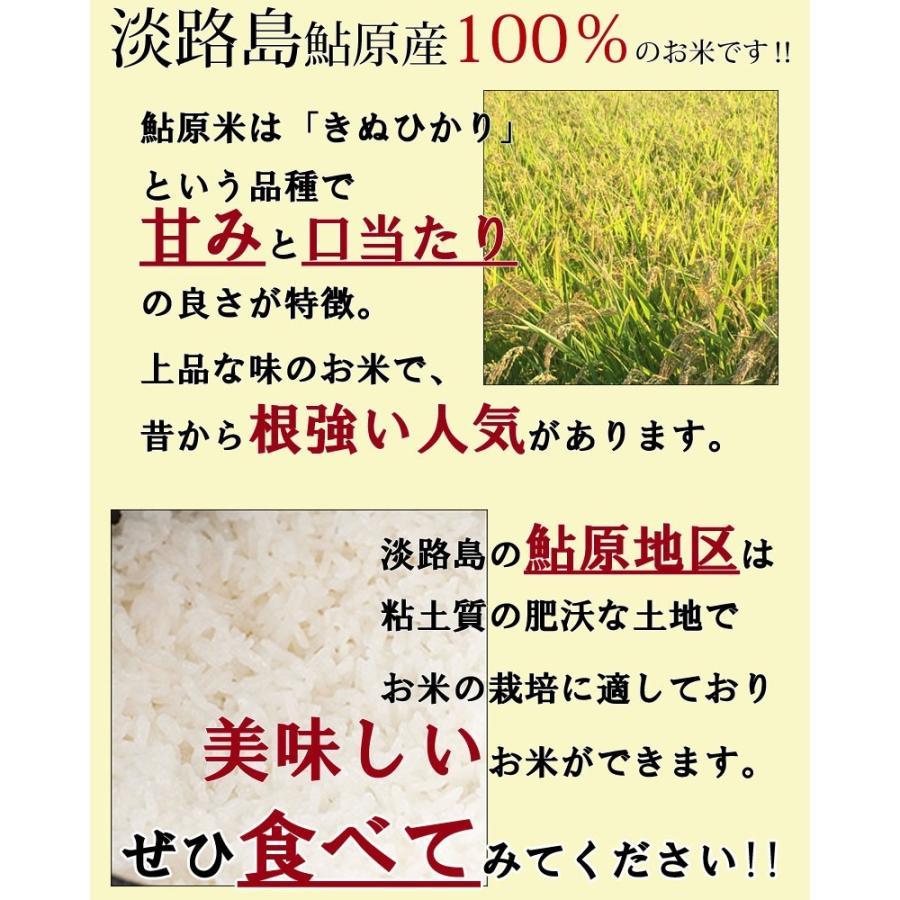 米 300g お米 淡路島 鮎原米 キヌヒカリ 2021年新米 鮎原産100%精米 送料無料 お試し ポイント消化|awabeji|02