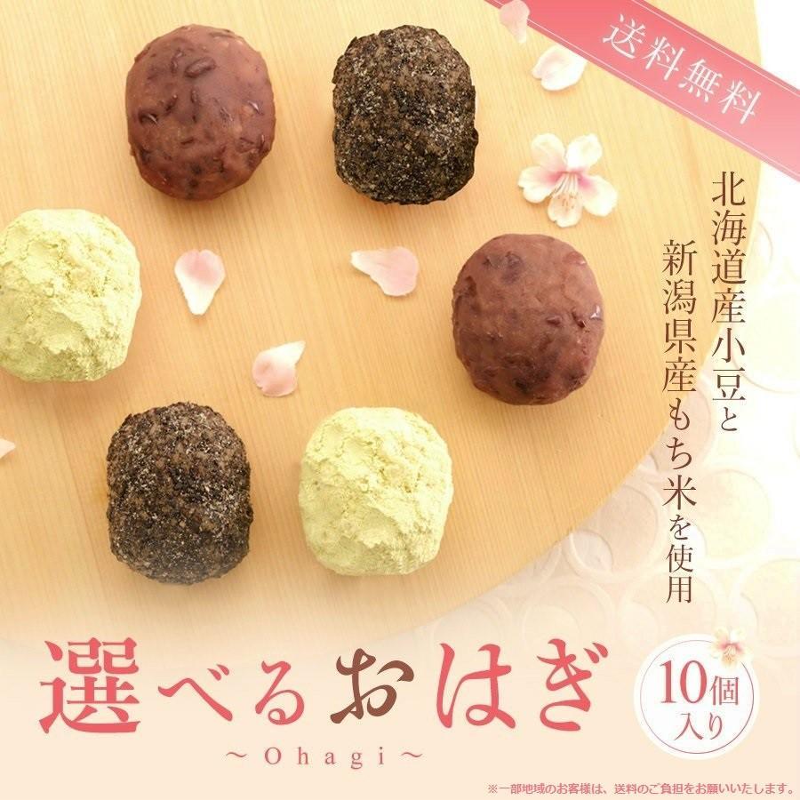 おはぎ 選べる 10個入り セット 送料無料 新潟県産最高級もち米 ご予約品 使用 冷凍 ギフト 最安値挑戦 こがねもち