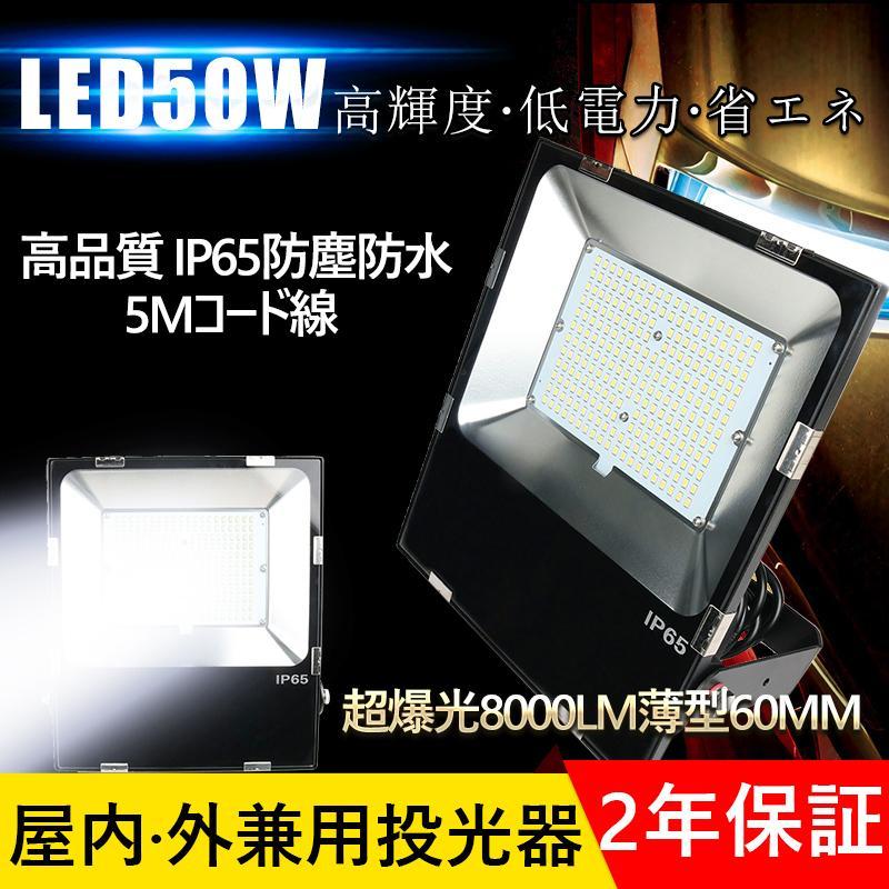 永遠の定番モデル 投光器 屋外 LED 明るい 8000lm 上品 50W 防水 作業灯 防塵 防災 led 投光器led 業務用 設置式