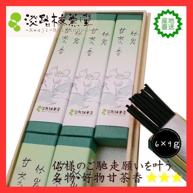 お線香 ギフト お供え 送る 煙の少ないお線香 おすすめ お悔やみにお線香を送る|awaji-baikundou|04