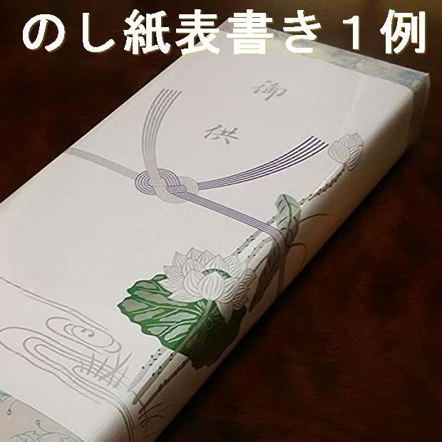 お線香 ギフト お供え 送る 煙の少ないお線香 おすすめ お悔やみにお線香を送る|awaji-baikundou|05