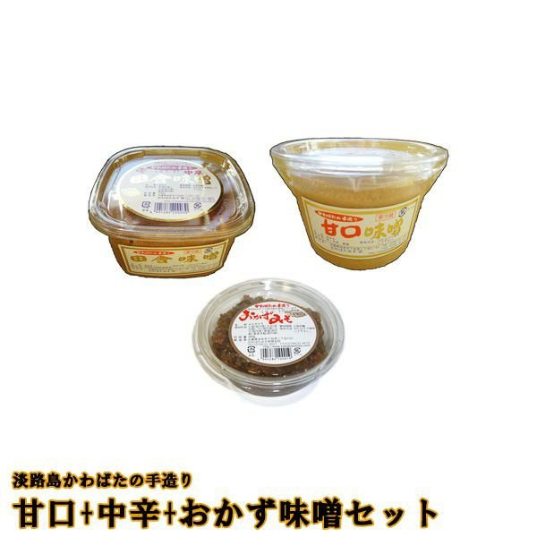 淡路島 味噌 特産 かわばたみそ 中辛+甘口+おかずみそ 淡路島みそお買い得セット レビューを書いたらポイント2倍! awaji-gourmet