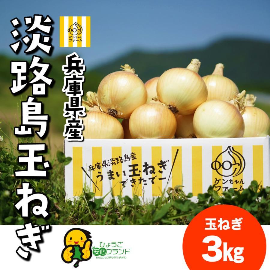 淡路島 玉ねぎ たまねぎ 優先配送 驚きの値段 3キロ 送料無料 ひょうご安心ブランド認証 特別栽培