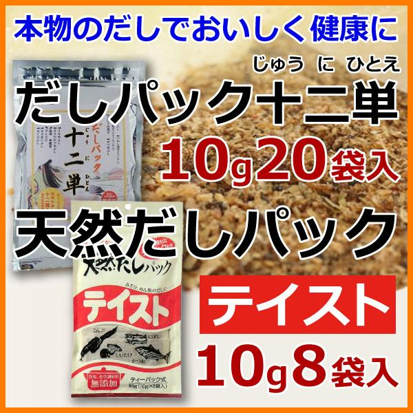 だしパック 十二単と天然 だしパック テイスト 無添加 和風だし 出汁 マエカワテイスト 魔法のだしパックダイエット メール便 送料無料|awajikodawari