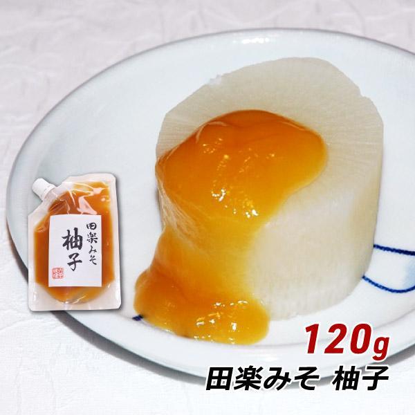 田楽みそ 柚子 120g 田楽味噌 ユズ 六甲味噌 六甲みそ 産地直送 メール便 送料無料|awajikodawari
