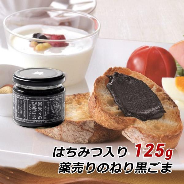 黒ごまペースト はちみつ入り 125g 黒糖入り 練りごま 黒ゴマ 黒胡麻 ハチミツ 蜂蜜 あさごはん 朝ごはん 産地直送|awajikodawari