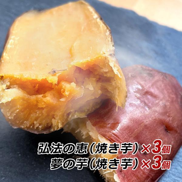 焼き芋 2品種入り×3袋 安納芋 紅はるか 弘法の恵 夢の芋 さんわ農夢 香川県 産地直送 さつまいも サツマイモ 蜜芋 みつ芋 熟成芋 ネプリーグ|awajikodawari