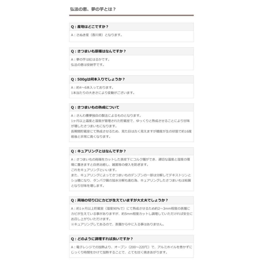 さつまいも 安納芋 紅はるか 弘法の恵と夢の芋 500g 袋詰め×4袋 (2kg) さんわ農夢 香川県 産地直送 サツマイモ 蜜芋 みつ芋 生芋 熟成芋 送料込|awajikodawari|02
