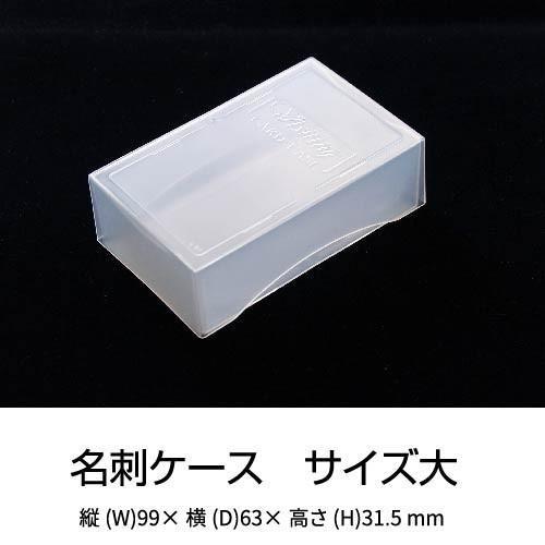 名刺ケース PP樹脂製 当店は最高な サービスを提供します 100枚用 深さ29mm 超定番 サイズ大
