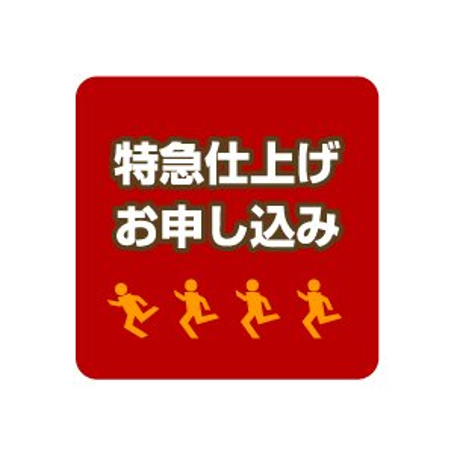 名刺・スタンプ特急仕上げチケット|awake