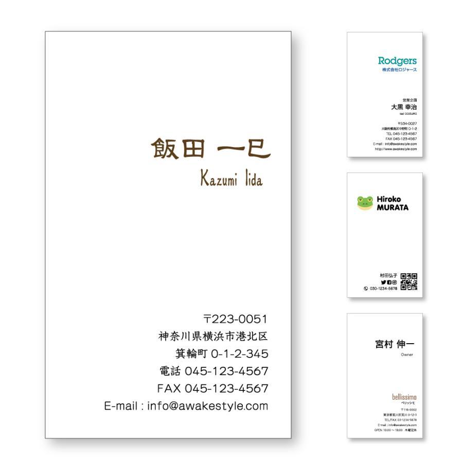 名刺 印刷 縦型 文字を右寄せにしたデザイン 10枚単位 名刺ケース1個付属 作成 趣味 ランキングTOP5 ショップカード ビジネス 会社 お店 プライベート 本物