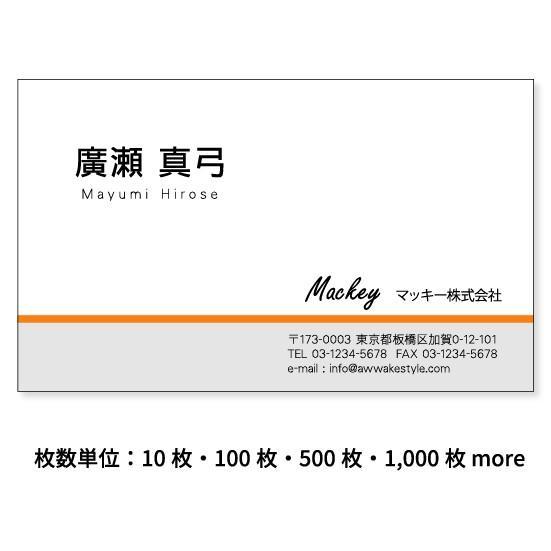 名刺 100枚単位 オレンジ カラーと薄いグレーの組み合わせ orange 名刺ケース1個付属 ファクトリーアウトレット 名刺オーダー 名刺作成 名刺おしゃれ 名刺印刷 人気商品