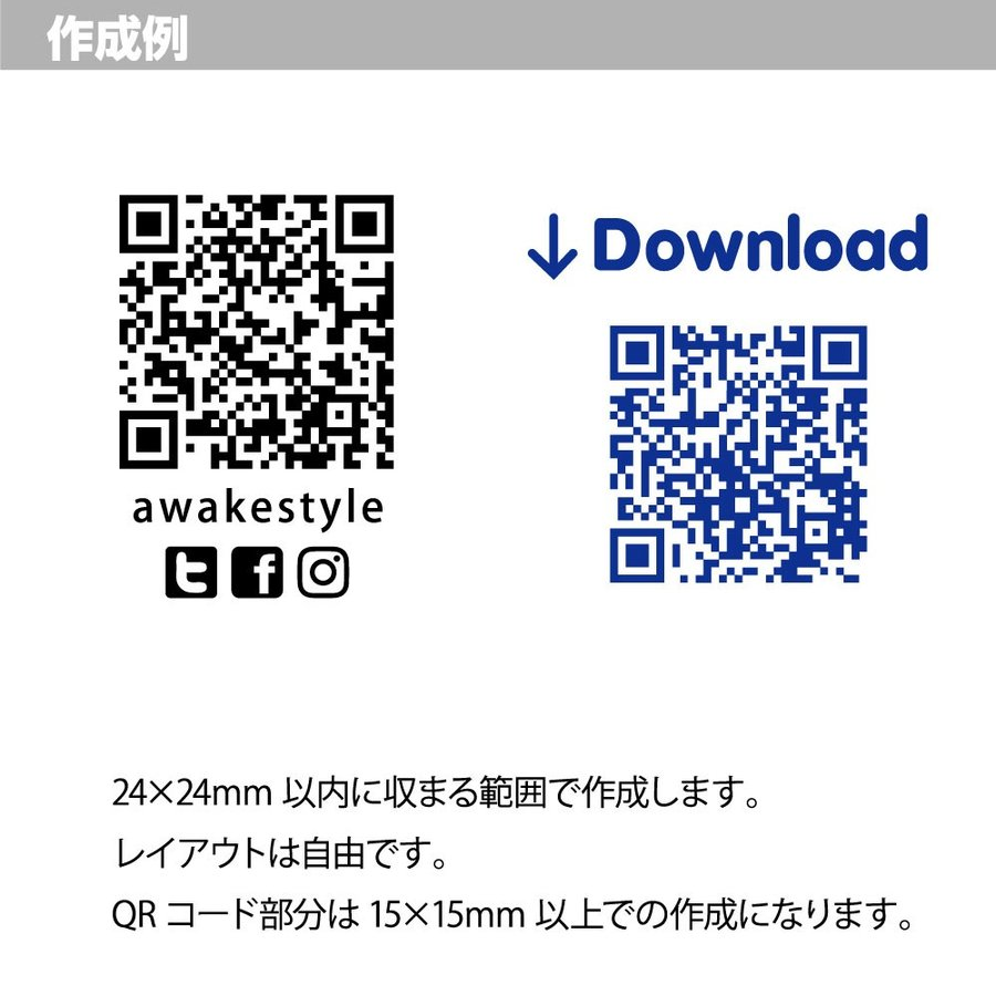 QRコード スタンプ 2727 オーダー 作成 (24×24mm)ブラザー2727タイプ brother / オーダーメイド品 インク内蔵型浸透印(シャチハタタイプ) |awake|03