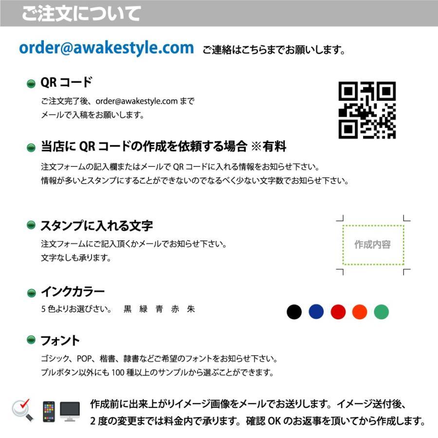 QRコード スタンプ 2727 オーダー 作成 (24×24mm)ブラザー2727タイプ brother / オーダーメイド品 インク内蔵型浸透印(シャチハタタイプ) |awake|05