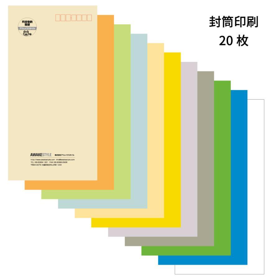 お試し 封筒 印刷 長3型 【20枚】封筒 オーダー 作成 封筒 刷り込み お試し価格会社 封筒サイズ 120×235mm A4用紙三つ折りが入るサイズです。|awake