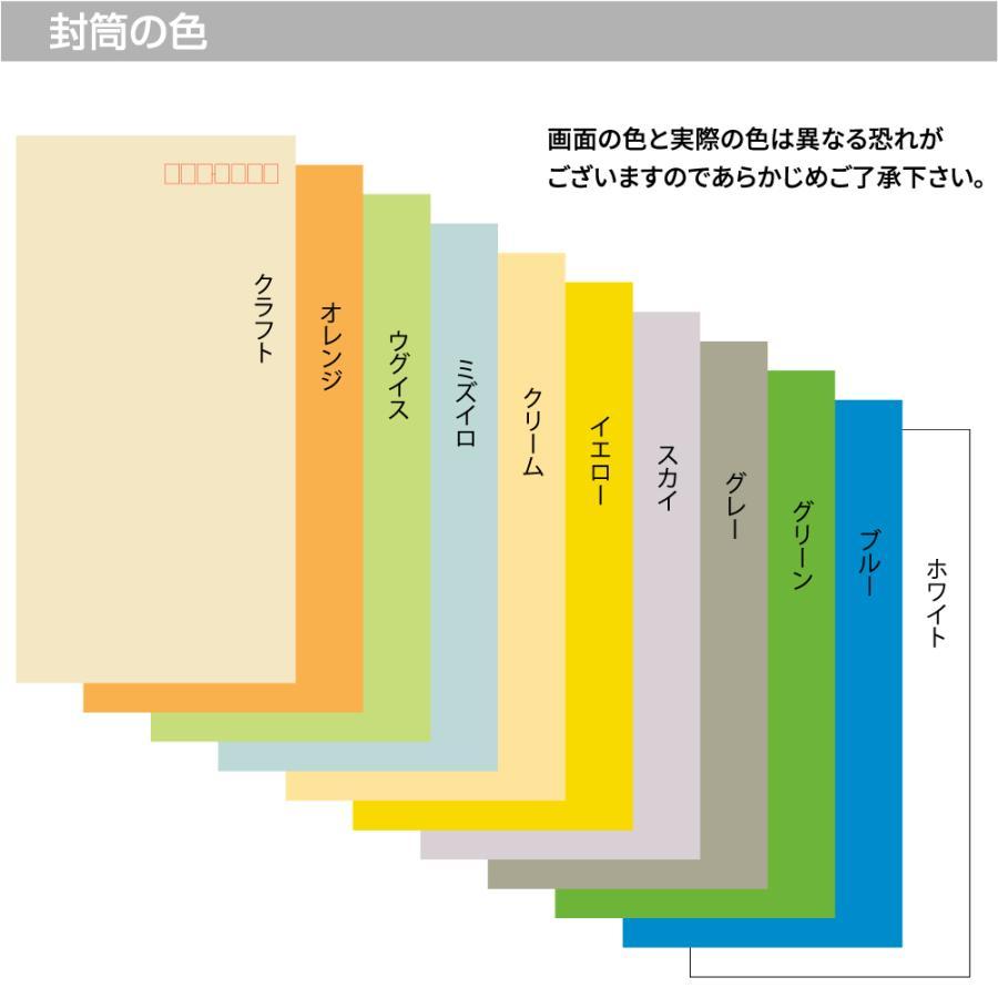 お試し 封筒 印刷 長3型 【20枚】封筒 オーダー 作成 封筒 刷り込み お試し価格会社 封筒サイズ 120×235mm A4用紙三つ折りが入るサイズです。|awake|02