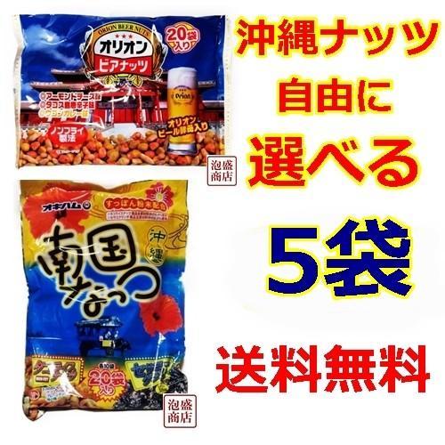 ジャンボオリオンビアナッツ 南国なっつ 選べるミックスナッツ大袋×5袋 沖縄お土産