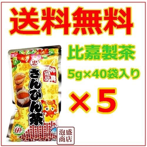 さんぴん茶 海外輸入 日本メーカー新品 比嘉製茶 5g×40p ティーバック 沖縄 5袋セット
