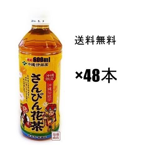 さんぴん茶 大幅値下げランキング 沖縄伊藤園 525ml 43本セット 国産品 ペットボトル