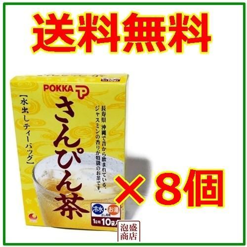 さんぴん茶 ティーバッグ トレンド 沖縄ポッカ 8g×10p ジャスミン茶 水出し 新作製品、世界最高品質人気! 8個セット